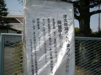 P50_20110402_134352
