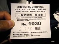 P50_20110418_214600