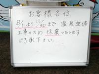 P50_20110814_173610