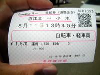 P50_20110815_130632