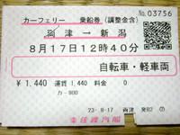P50_20110817_202930
