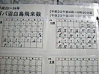 P50_20111230_093832