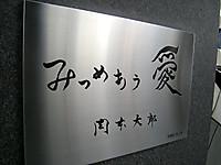 P50_20120311_114852