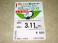 P50_20120311_171944