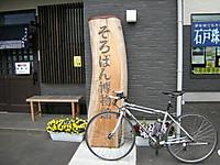P50_20120421_105802