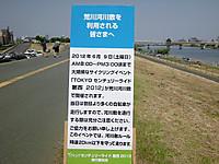 P50_20120527_100828