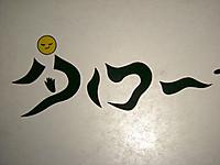 P50_20120624_112342