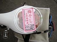 P50_20130106_115300